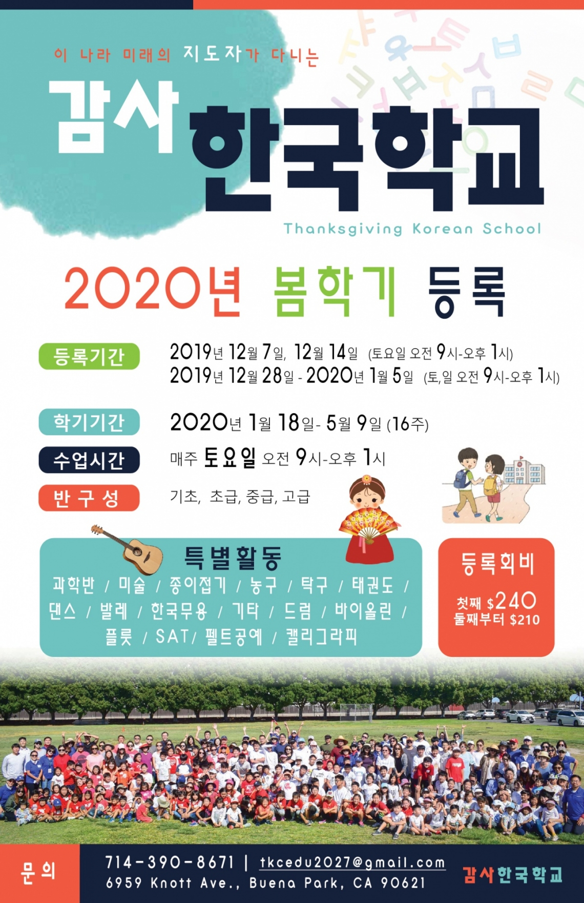 korean-school-poster-11-by-17
